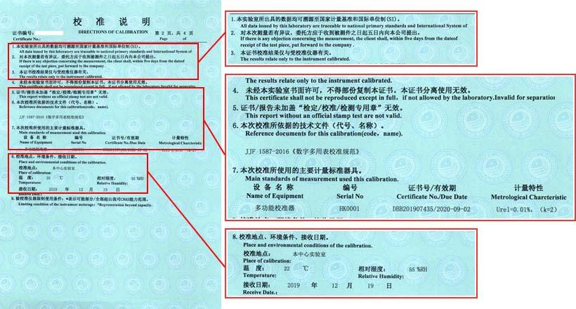 数字多用表校准证书说明页图片