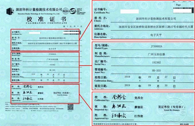 摩擦色牢度测试仪校准证书首页图片