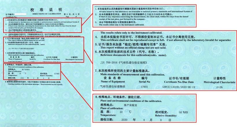 表面热损伤试验机校准证书说明页图片