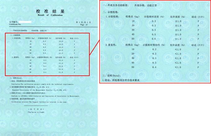 DIN耐磨试验机校准证书结果页图片