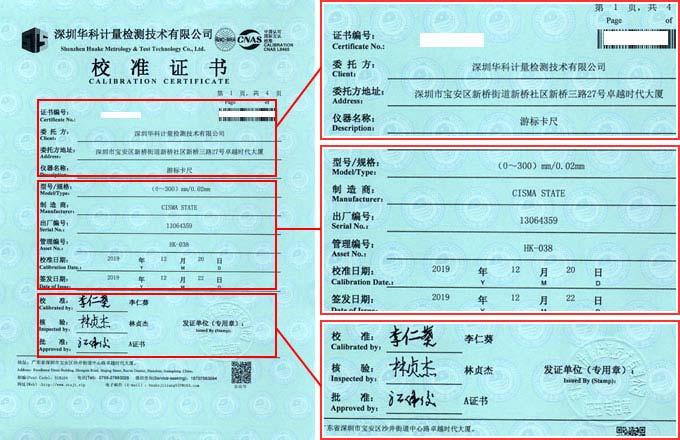 鞋带耐磨试验机校准证书首页图片