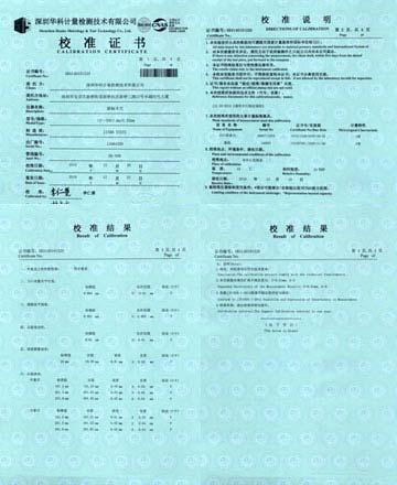 鞋带耐磨试验机校准证书图片