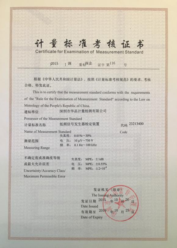 低频信号发生器检定装置计量标准考核证书