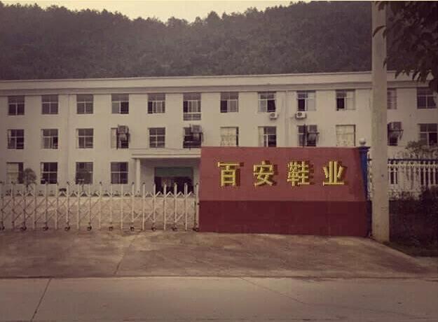 黑龙江百案鞋类有限公司选华品计量做鞋类仪器校准