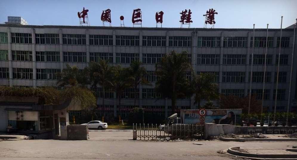 黑龙江巨日鞋业有限公司在温州选鞋类仪器校准找华品计量