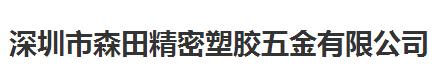 黑龙江深圳市森田精密塑胶五金有限公司做仪器校准找华品