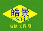 黑龙江广东皓景新材料科技有限公司做仪器校准找华品计量