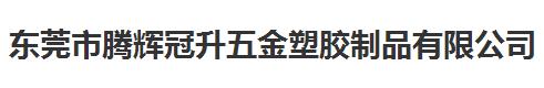黑龙江东莞市腾辉冠升五金塑胶制品做仪器校准找华品计量