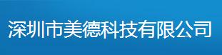 黑龙江深圳市美德精密科技有限公司做仪器校准找华品计量