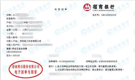 黑龙江深圳森工科技有限公司做仪器校准找华品计量