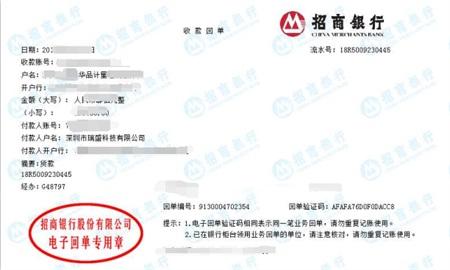 黑龙江深圳市瑞盛科技有限公司做仪器校准找华品计量
