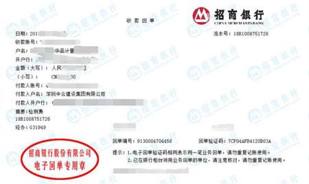 黑龙江深圳中云建设集团有限公司做仪器校准找博罗计量