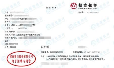 黑龙江江西脑调控技术发展有限公司做仪器校准找华品计量
