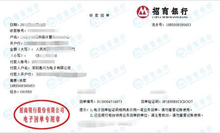黑龙江深圳惠兴力电子有限公司做仪器校准找华品计量