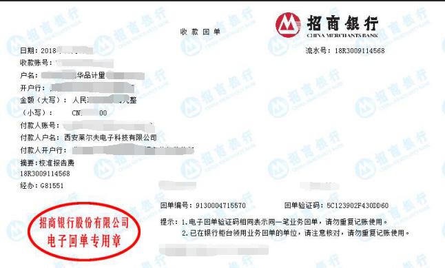 黑龙江西安莱尔夫电子科技有限公司做仪器校准找华品计量