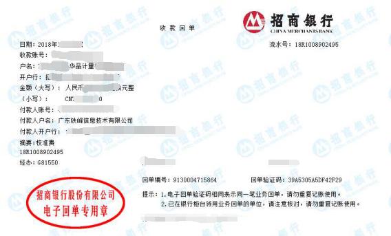 黑龙江铁峰信息技术有限公司做仪器校准找华品计量