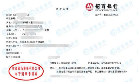 黑龙江东莞市永沣织带有限公司做仪器校准找华品计量