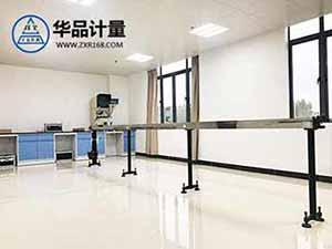 长度CNAS校准实验室